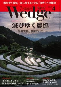 Wedge 2015年4月号 電子書籍版