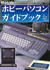 懐かしのホビーパソコン ガイドブック 電子書籍版