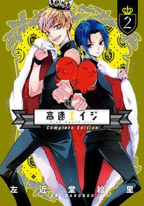 高速エイジ Complete Edition2巻