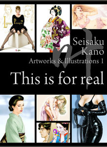 叶精作 作品集1 Seisaku Kano Artworks & Illustrations 1 「 This is for real」