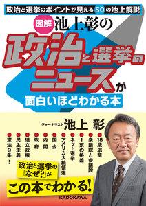 池上彰のニュースが面白いほどわかる本シリーズ