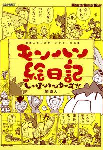 関直人 モンスターハンター作品集 モンハン絵日記 しっぽハンターズ