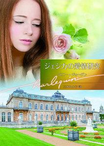 ジェシカの愛情研究【ハーレクイン文庫版】 電子書籍版