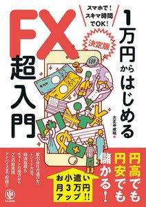 決定版 1万円からはじめるFX超入門