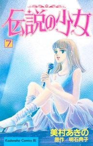 伝説の少女 7巻