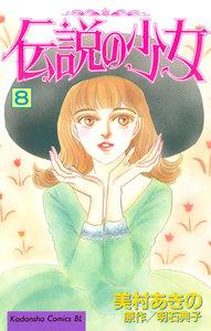 伝説の少女 8巻