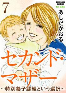 セカンド・マザー(分冊版) 【第7話】~特別養子縁組という選択~