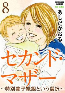 セカンド・マザー(分冊版) 【第8話】~特別養子縁組という選択~