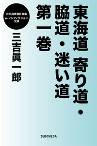 東海道寄り道・脇道・迷い道 第1巻