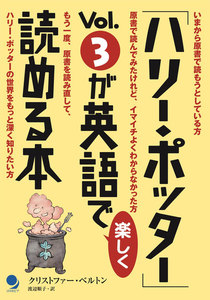 「ハリー・ポッター」Vol.3が英語で楽しく読める本