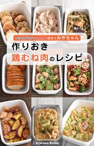 作りおき鶏むね肉のレシピ by四万十みやちゃん 電子書籍版