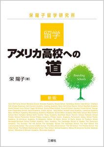 留学・アメリカ高校への道 新版 電子書籍版