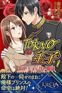 Tokyo王子