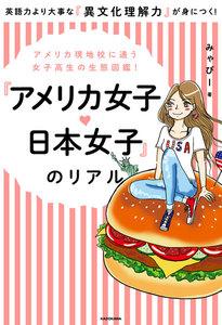アメリカ現地校に通う女子高生の生態図鑑! 『アメリカ女子 日本女子』のリアル 電子書籍版
