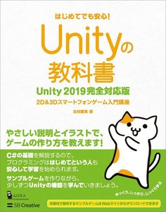 Unityの教科書 Unity 2019完全対応版