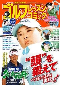 ゴルフレッスンコミック2019年8月号