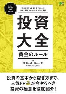 エイ出版社の実用ムック 投資大全 黄金のルール