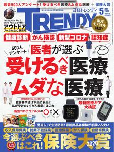 日経トレンディ (TRENDY) 2020年5月号