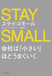 ステイ・スモール 会社は「小さい」ほどうまくいく 電子書籍版