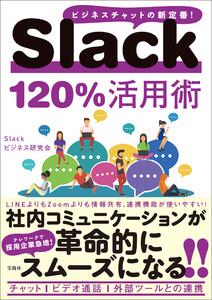 Slack 120%活用術 電子書籍版