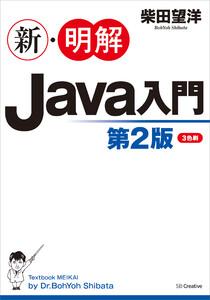 新・明解Java入門 第2版 電子書籍版