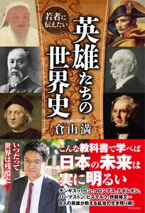 若者に伝えたい 英雄たちの世界史 電子書籍版