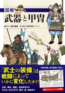 図解 武器と甲冑 電子書籍版