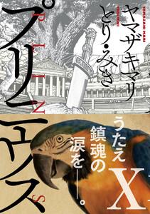 プリニウス 10巻 電子書籍版