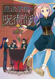 魔法学校の呪術師 2巻 電子書籍版