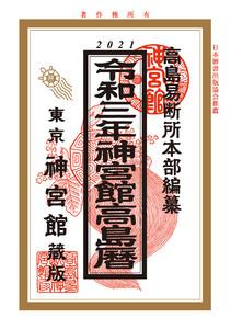 令和3年神宮館高島暦 電子書籍版