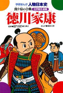 学研まんが人物日本史18 徳川家康