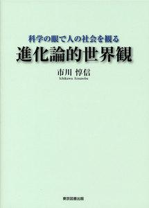 進化論的世界観 電子書籍版