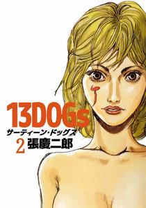13DOGs (2) 電子書籍版