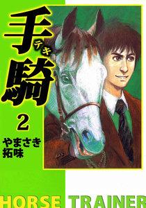 手騎―テキ― 2巻