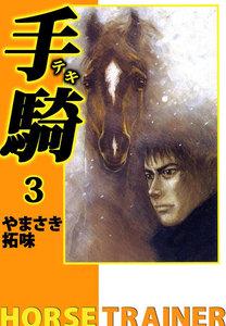 手騎―テキ― 3巻