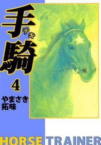 手騎―テキ― 4巻