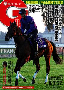 週刊Gallop(ギャロップ) 9月11日号