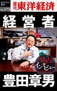 経営者 豊田章男―週刊東洋経済eビジネス新書No.173