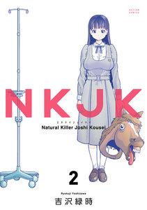 NKJK 2巻