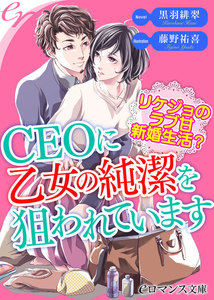 er-CEOに乙女の純潔を狙われています リケジョのラブ甘新婚生活?