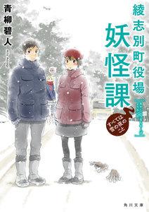 綾志別町役場妖怪課 すべては雪の夜のこと