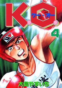 K.O. 【デジタルリマスター版】4巻