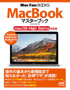 MacBookマスターブック macOS High Sierra対応版