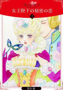 女王陛下の秘密の恋【分冊版】 2巻