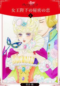 女王陛下の秘密の恋【分冊版】 4巻
