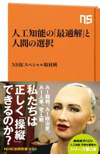 人工知能の「最適解」と人間の選択
