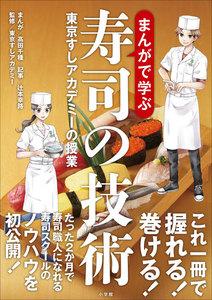 まんがで学ぶ寿司の技術~東京すしアカデミーの授業~ 電子書籍版