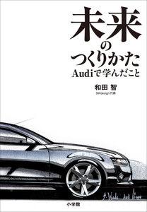 未来のつくりかた~Audiで学んだこと~ 電子書籍版