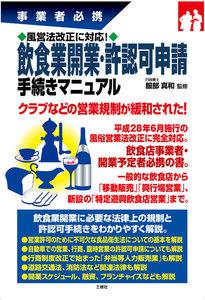 風営法改正に対応!飲食業開業・許認可申請手続きマニュアル