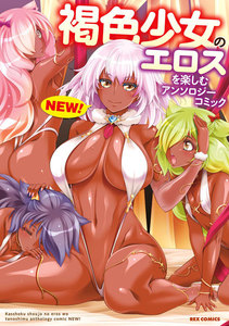 褐色少女のエロスを楽しむアンソロジーコミック NEW!